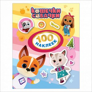 Кошечки-собачки. 100 наклеек (оранжевая)