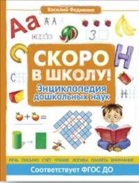 «POCMЭН» — Детское издательство №1 в России — Большие книги для дошкольников