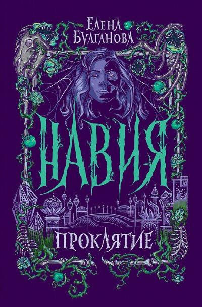 «POCMЭН» — Детское издательство №1 в России — Навия — Художественная литература