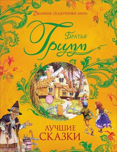 «POCMЭН» — Детское издательство №1 в России — Великие сказочники мира
