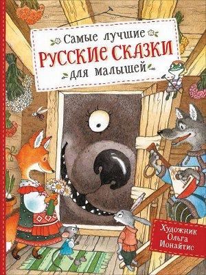 Самые лучшие русские сказки для малышей