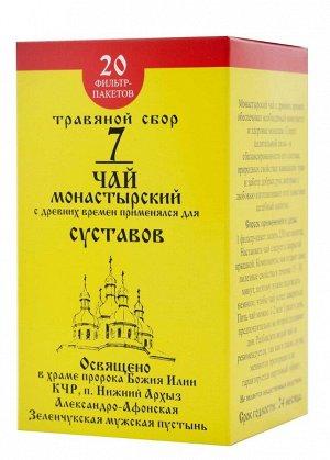 Монастырский чай от ревматизма, артрита, остеоартроза, артроза, подагры.