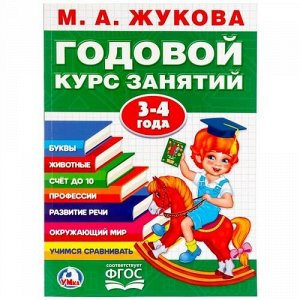 "Книжка ""Умка"" М.А.Жукова.Годовой курс занятий 3-4 года (годовой курс занятий) 20,5*28 см"