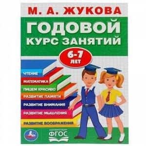 """Книжка """"Умка"""" М.А.Жукова.Годовой курс занятий,6-7 лет.(годовой курс занятий)"""