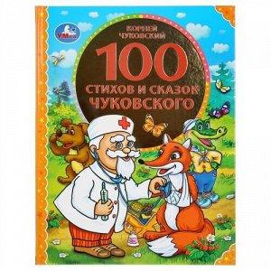 """Книжка """"Умка"""" 100 сказок и сказок К.Чуковкого (серия 100 сказок)"""