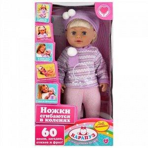 "Кукла ""Карапуз"" озвуч. Арина 45 см, пьет,ходит на горшок, руки и ноги сгиб, озвуч. Барбарики"