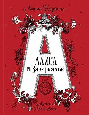 Кэрролл Л. Алиса в Зазеркалье (илл. Г. Калиновского)