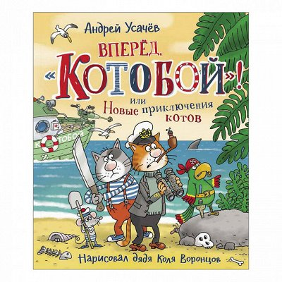 «POCMЭН» — Детское издательство №1 в России — Котобой — Детская литература