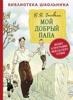 Голявкин В. Мой добрый папа (Библиотека школьника)
