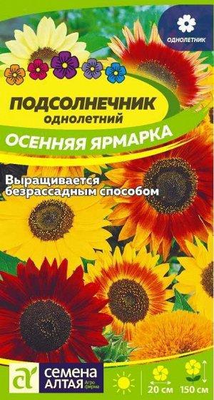 Подсолнечник Осенняя Ярмарка/Сем Алт/цп 0,5 гр.