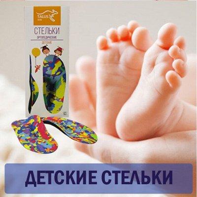 Товары для здоровья и красоты! Ортопедия. — Детские ортопедические стельки — Для подростков
