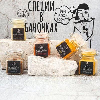 ПРОДУКТЫ ИЗ ГРУЗИИ! Специи, масло, сладости! Подарки! — Аутентичные Грузинские специи в баночках — Универсальные