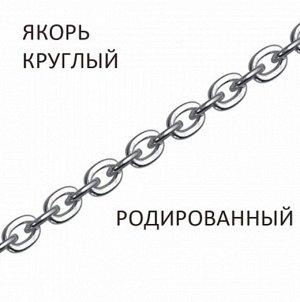 Цепь Якорь круглый родированный