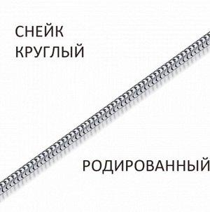 Цепь Снейк мягкий родированный