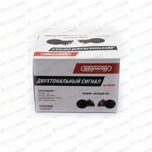 Сигнал звуковой Skyway 004 for VOLGA, 12В, частота 390/460Гц, громкость 110дБ, комплект 2 шт