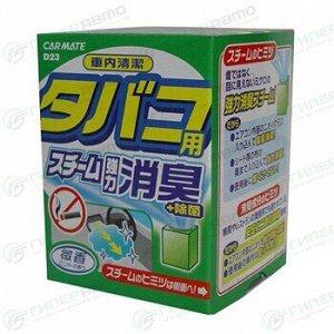 Очиститель-нейтрализатор запаха кондиционера Carmate Steam Deo Airconditionar Cigarette Антитабак, дымовая шашка 20мл, арт. D23RU