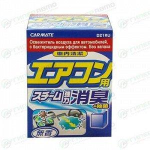 Очиститель-нейтрализатор запаха кондиционера Carmate Steam Deo Airconditionar, дымовая шашка 20мл, арт. D21RU
