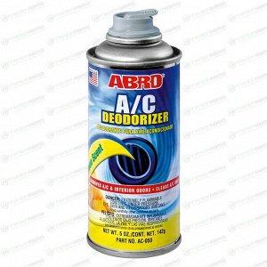 Очиститель-нейтрализатор запаха кондиционера ABRO A/C Deodorizer, с ароматом лимона, дымовая шашка 142г, арт. AC-050