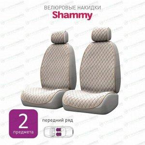 Чехлы-накидки CARFORT SHAMMY для передних сидений, велюр, бежевый цвет, комплект 2шт