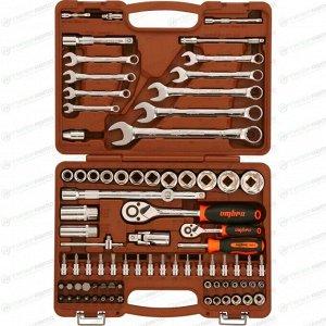 """Набор инструментов Ombra, под размеры 1/2"""" и 1/4"""", комплект 82 предмета, арт. 55014"""