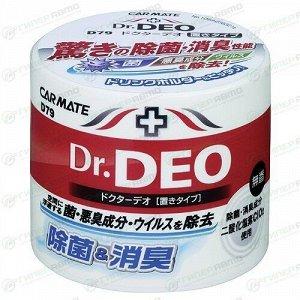 Нейтрализатор запахов DR.DEO CarMate в подстаканник, действие до 30 дней, арт. D79