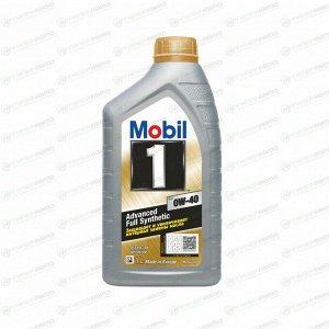 Масло моторное Mobil 1 Advanced 0w40 синтетическое, SJ/SL/SM/SN/CF, ACEA A3/B3/B4, универсальное, 1л, арт. 153691