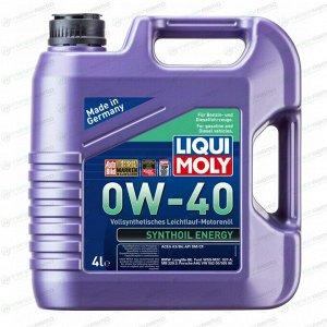 Масло моторное Liqui Moly Synthoil Energy 0w40 синтетическое, SN, ACEA A3/B4, универсальное, 4л, арт. 7536