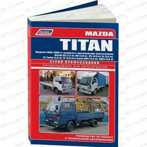 Руководство по эксплуатации, техническому обслуживанию и ремонту MAZDA TITAN (1989-2000 гг.), с дизельным двигателем