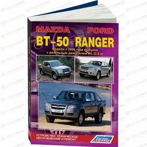 Руководство по эксплуатации, техническому обслуживанию и ремонту (вкл. каталог запчастей) MAZDA BT-50, FORD RANGER (с 2006 г.), с дизельным двигателем