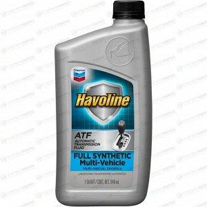 Масло трансмиссионное Chevron ATF Havoline Multi-vehicle Dexron VI синтетическое, универсальное, 946мл