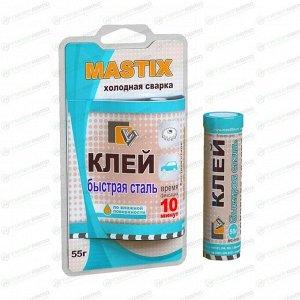 Холодная сварка Mastix «Быстрая сталь», для металла, туба 55г, арт. МС-0118