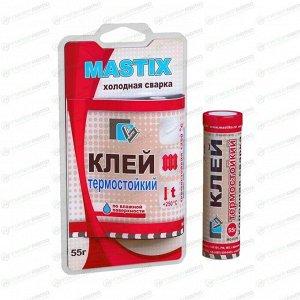 Холодная сварка Mastix MC-0106 термостойкая, туба 55г