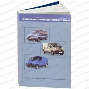 Руководство по эксплуатации, техническому обслуживанию и ремонту NISSAN PRIMASTAR, OPEL VIVARO, RENAULT TRAFIC (2004-2014 гг.), с бензиновым двигателем