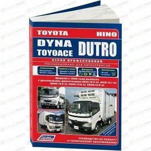 Руководство по эксплуатации, техническому обслуживанию и ремонту TOYOTA DYNA, TOYOTA TOYOACE, HINO DUTRO (с 1999 г.), с дизельным двигателем