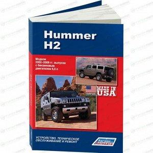 Руководство по эксплуатации, техническому обслуживанию и ремонту HUMMER H2 (2002-2009 гг.), с бензиновым двигателем