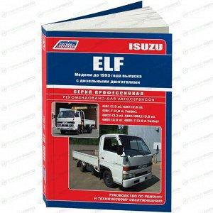 Руководство по эксплуатации, техническому обслуживанию и ремонту ISUZU ELF (1984-1993 гг.), с дизельным двигателем
