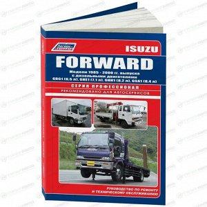 Руководство по эксплуатации, техническому обслуживанию и ремонту ISUZU FORWARD (1985-2000 гг.), с дизельным двигателем