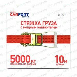 Стяжка для груза Carfort, строп лента, с храповым механизмом, крюки, нагрузка до 5т, размер 50мм x 10м, арт. CF-2503