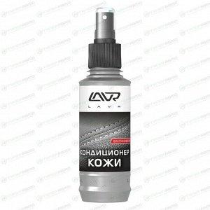 Полироль-кондиционер салона Lavr, для кожи, с защитой от высыхания и растрескивания, флакон-спрей 185мл, арт. Ln1471-L