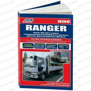 Руководство по эксплуатации, техническому обслуживанию и ремонту HINO RANGER (1989-2002 гг.), с дизельным двигателем