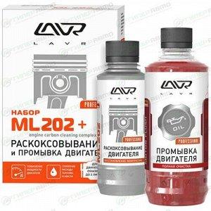 Раскоксовыватель и промывка Lavr Engine Carbon Cleaning Complex ML202+, для рядных двигателей до 2000см³, бутылка 185мл+330мл (+шприц и трубка), арт. Ln2505