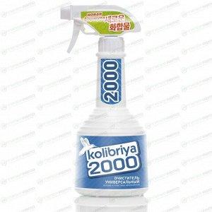 Очиститель кузова и салона Kolibriya 2000, для лакокрасочных покрытий, пластика, от следов наклеек, маркеров и насекомых, бутылка с триггером 600мл, арт. 3028