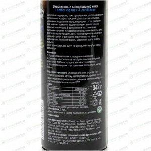 Очиститель-кондиционер салона Runway Leather Cleaner & Conditioner, для кожи, с эффектом восстановления, аэрозоль 400мл, арт. RW6124