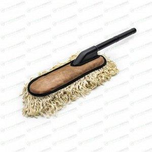 Щётка для удаления пыли с автомобиля, антистатическая, с восковой пропиткой, Ю. Корея, футляр, большая (рабочая поверхность 120х360мм)