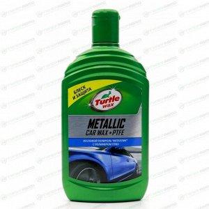 Полироль кузова Turtle Wax Metallic Car Wax + PTFE, с тефлоном и воском, с водоотталкивающим эффектом, бутылка 500мл, арт. 53020