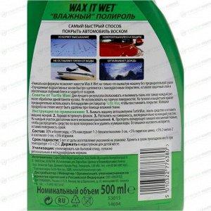 Полироль кузова Turtle Wax Wax It Wet, с воском, с водоотталкивающим эффектом, бутылка с триггером 500мл, арт. 53015