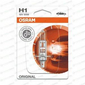 Лампа галогенная Osram Original Line H1 (P14.5s, T8), 12В, 55Вт, 3000К, 1 шт