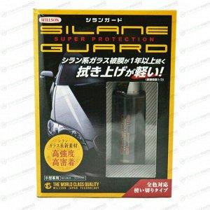 Защитное покрытие кузова (жидкое стекло) Willson Silane Guard, с диоксидом кремния, с водоотталкивающим эффектом, флакон 57мл (+салфетка, губка и перчатка), арт. WS-01276