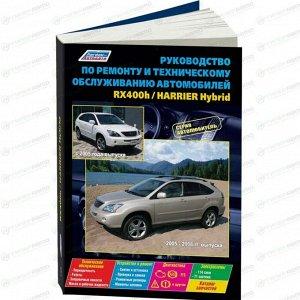 Руководство по эксплуатации, техническому обслуживанию и ремонту (вкл. каталог запчастей) TOYOTA HARRIER HYBRID, LEXUS RX400H (2005-2008 гг.)