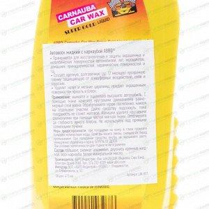 Полироль кузова ABRO Carnauba Car Wax Super Gold Liquid, с воском карнауба, для защиты и блеска, бутылка 473мл, арт. LW-811